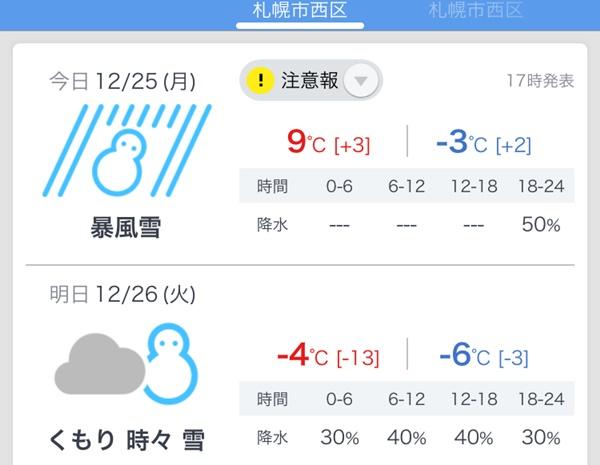 寒暖差.jpg
