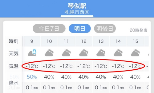 最強寒波.jpg